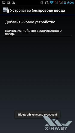 Приложение для работы с Bluetooth на Highscreen Alpha R
