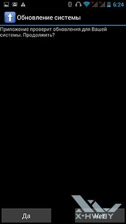 Приложение обновления ПО на Highscreen Alpha R. Рис. 1