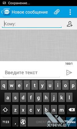 Новое сообщение на Alcatel One Touch Star
