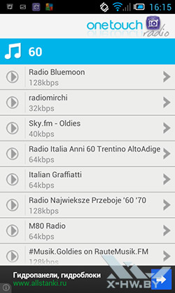 One touch Radio на Alcatel One Touch Star. Рис. 2