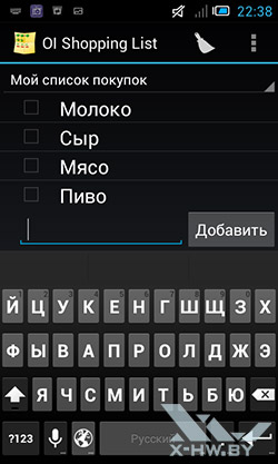 Ol shopping list на Alcatel One Touch Star. Рис. 2