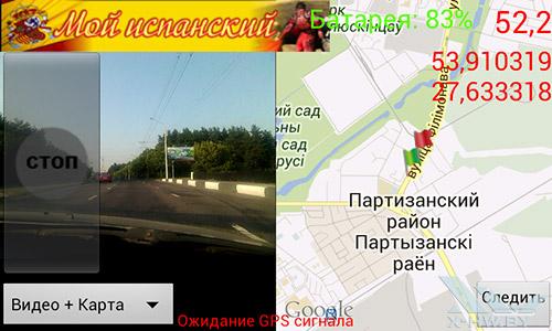 Axel Voyager. Карты Google