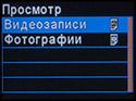 AdvoCam-FD3. Меню. Рис. 7