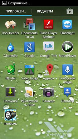 Приложения Star S9300. Рис. 2