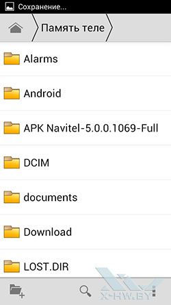 Файловый менеджер Star S9300. Рис. 2
