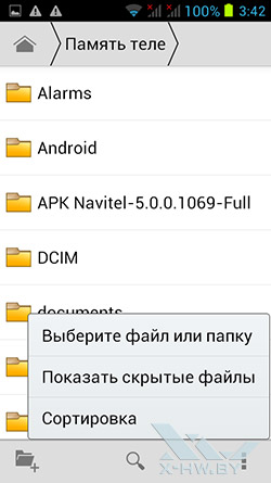Файловый менеджер Star S9300. Рис. 4