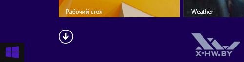 Кнопка Пуск на стартовом экране Windows 8.1