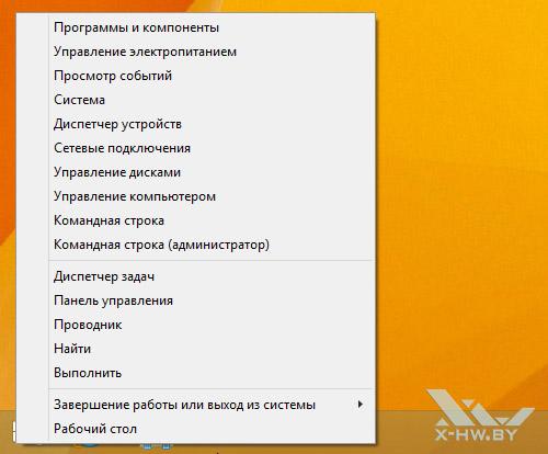 Контекстное меню Пуск Windows 8.1