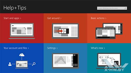 Help & Tips в Windows 8.1. Рис. 1