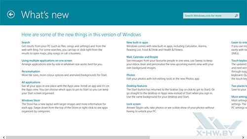 Help & Tips в Windows 8.1. Рис. 3