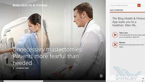Health & Fitness в Windows 8.1. Рис. 1
