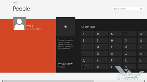 Приложение People в Windows 8.1. Рис. 1