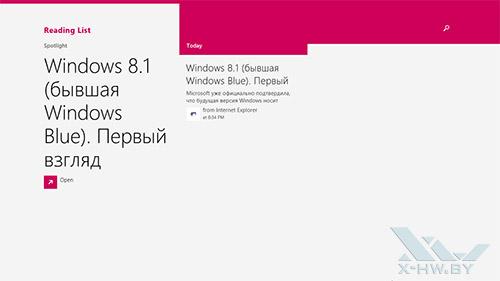 Reading List в Windows 8.1