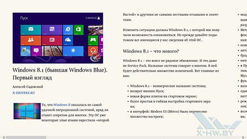 Чтение статьи в Windows 8.1