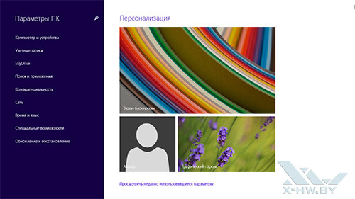 Настройки Windows 8.1