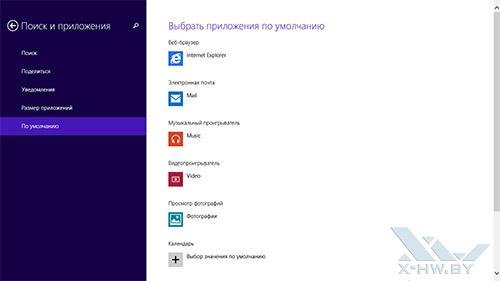 Поиск. Настройки Windows 8.1