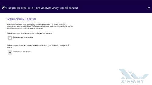 Ограниченный доступ. Настройки Windows 8.1