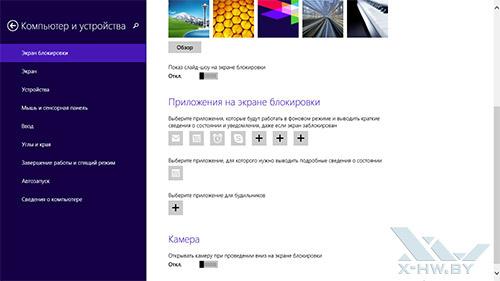 Компьютер и устройства. Настройки Windows 8.1