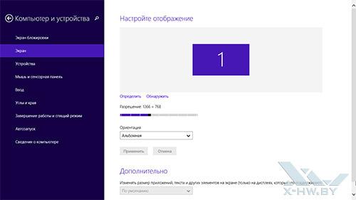 Экран. Настройки Windows 8.1