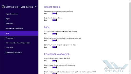 Мышь. Настройки Windows 8.1