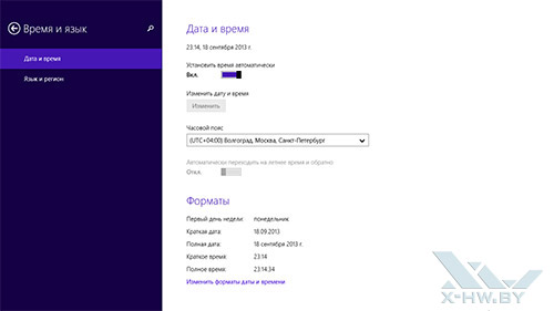 Дата и время. Настройки Windows 8.1