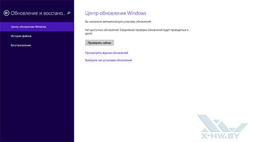 Центр обновления Windows. Настройки Windows 8.1