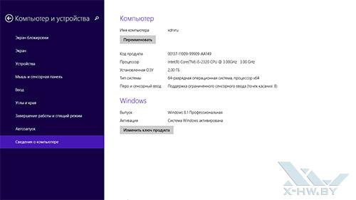 Сведения о компьютере. Настройки Windows 8.1