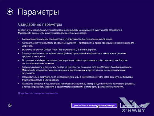Стандартные параметры Windows 8.1