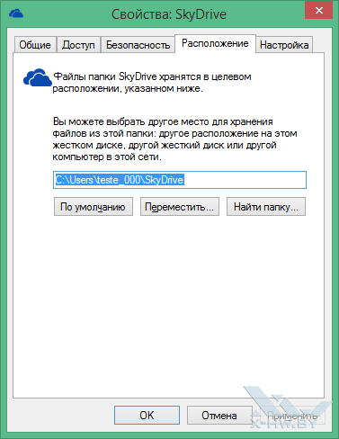 Свойства SkyDrive в Windows 8.1