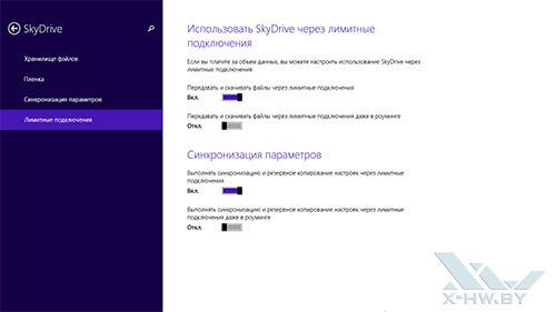 Лимитные подключения. Настройки Windows 8.1
