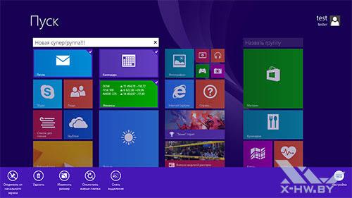 Присвоение имени группы на стартовом экране Windows 8.1