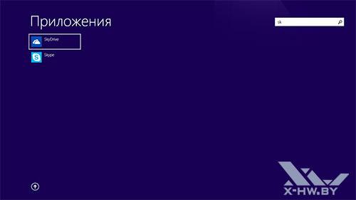 Отсортированные приложения Windows 8.1