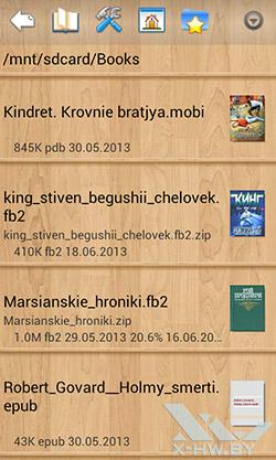 Cool Reader, список книг. Рис. 3