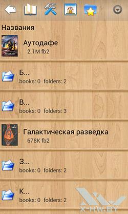 Cool Reader, список книг. Рис. 4