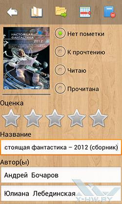 Cool Reader, редактирование книги. Рис. 7
