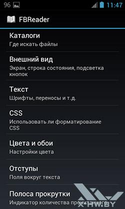 FBReader. Главное меню