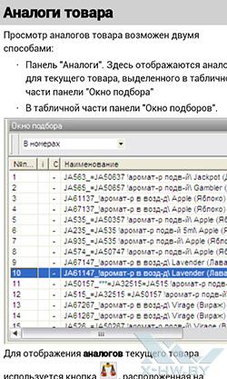 iReader offline. Рис. 2