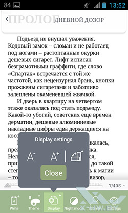 Mantano Ebook Reader LIte. Настройки дисплея. Рис. 5