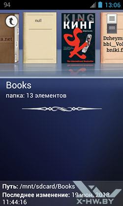 Nomad Reader. Рис. 1