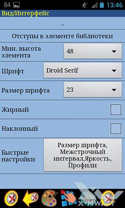 ZXReader. Настройки: внешний вид. Рис. 4
