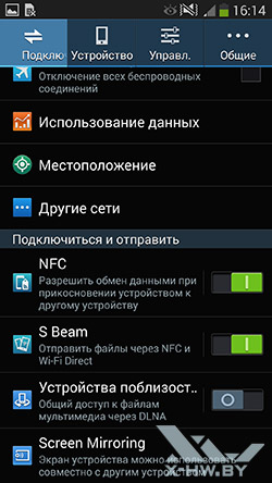 Настройки Samsung Galaxy Note 3. Рис. 1