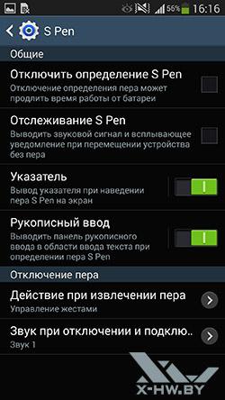 Настройки пера на Samsung Galaxy Note 3. Рис. 1