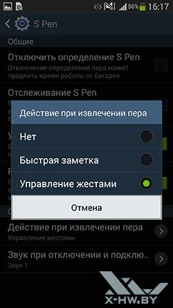Настройки пера на Samsung Galaxy Note 3. Рис. 2