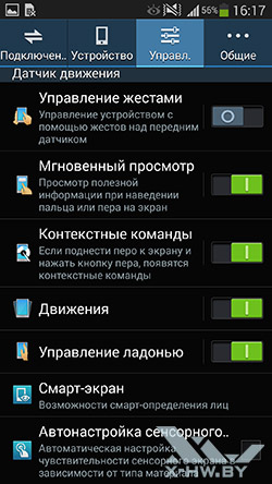 Настройки Samsung Galaxy Note 3. Рис. 2