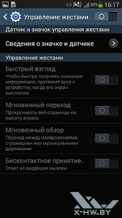 Настройки Samsung Galaxy Note 3. Рис. 4