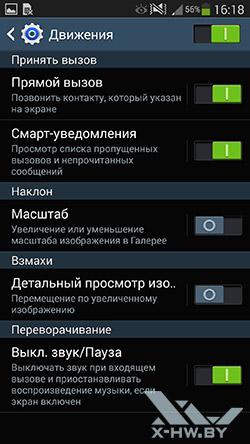 Настройки Samsung Galaxy Note 3. Рис. 6