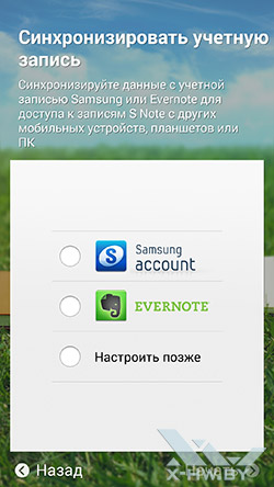 S Note на Samsung Galaxy Note 3. Рис. 4
