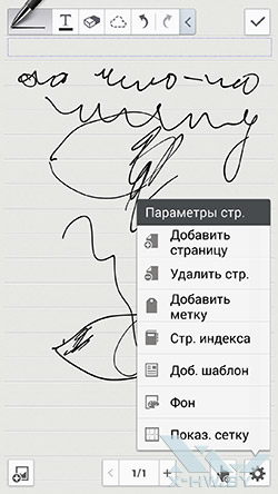 S Note на Samsung Galaxy Note 3. Рис. 6