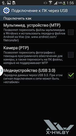 Настройка подключения Samsung Galaxy Note 3 по USB