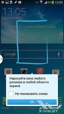 Открытие в окне на Samsung Galaxy Note 3. Рис. 1